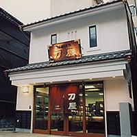 刀屋《刃物店》設計・監理 1999