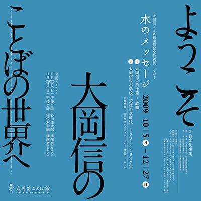 大岡信ことば館《開館記念特別展》ポスター 2009-2011