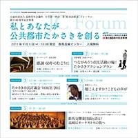 公益社団法人高崎青年会議所《創立60周年記念事業》ポスター 2011