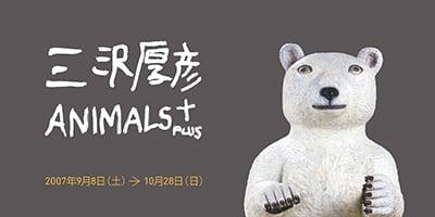 高崎市美術館《三沢厚彦ANIMALS+》サイン 2007