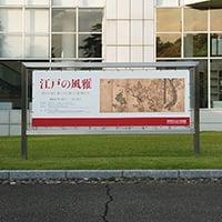 群馬県立近代美術館《江戸の風雅》会場・サイン 2012