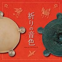 高崎市観音塚考古資料館《祈りの音色》ポスター/図録 2012