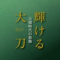 高崎市観音塚考古資料館《輝ける大刀》ポスター/図録 2011