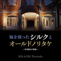 日本絹の里《海を渡ったシルクとオールドノリタケ》ポスター/図録 2014