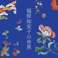 高崎市歴史民俗資料館《福原知栄子の世界》パンフレット 2012