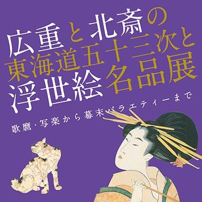 高崎市タワー美術館《浮世絵名品展》ポスター/サイン 2009