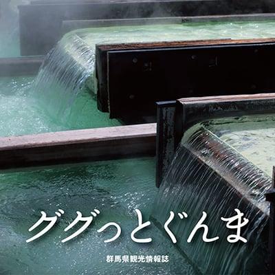 群馬県《ググっとぐんま  創刊春号 群馬県観光情報誌》パンフレット 2010