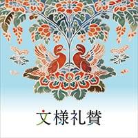 高崎市染料植物園《文様礼賛》ポスター 2013