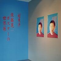 高崎市美術館《「超東洋」佐藤晃一ポスターの世界展》会場・サイン 1999