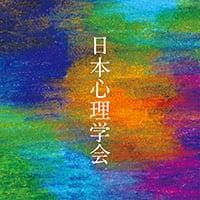 日本大学《第75回大会 日本心理学会》ポスター 2010