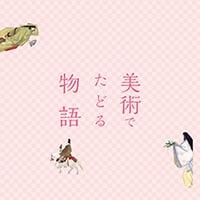 高崎市タワー美術館《美術でたどる物語》ポスター 2014