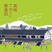 高崎市歴史民俗資料館《高崎てぬぐい繁盛記》パンフレット 2014