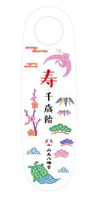 山名八幡宮《千歳飴袋》プロダクト・グラフィック 2018